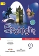 Английский в фокусе. Spotlight 9 кл. Учебник с online-приложением